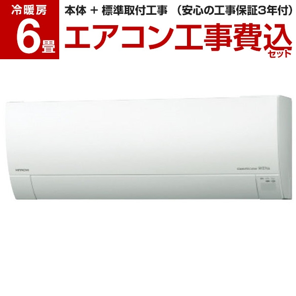 【送料無料】【標準設置工事セット】日立 RAS-MJ22J(W) スターホワイト ステンレス・クリーン 白くまくん [エアコン (主に6畳用)]