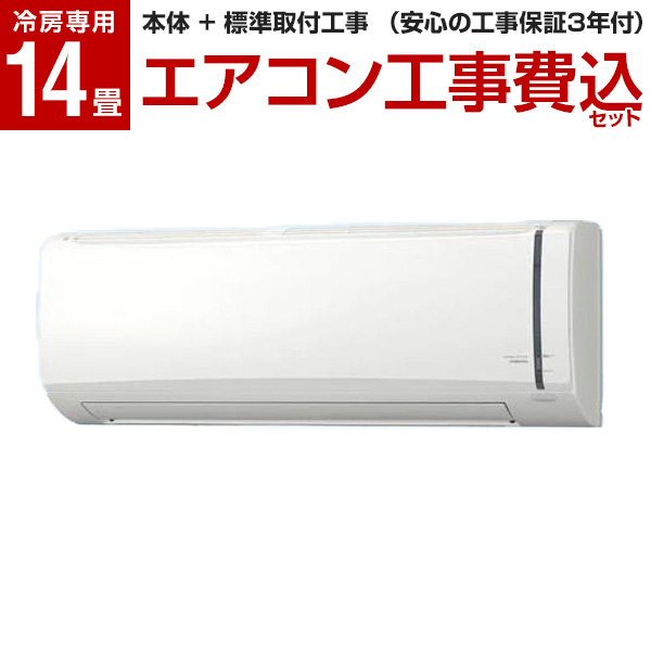 【送料無料】【標準設置工事セット】コロナ RC-V4019R-W ホワイト [エアコン(主に14畳用/冷房専用)]