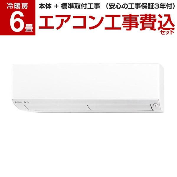 【送料無料】【標準設置工事セット】MITSUBISHI MSZ-XD2220-W ズバ暖霧ヶ峰 XDシリーズ [エアコン (主に6畳用)]
