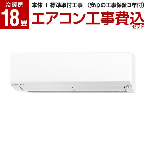 【送料無料】【標準設置工事セット】MITSUBISHI MSZ-XD5620S-W ズバ暖霧ヶ峰 XDシリーズ [エアコン (主に18畳用・200V対応)]