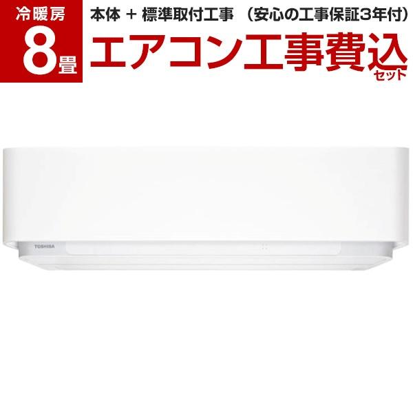 【送料無料】【標準設置工事セット】東芝 RAS-E255DR グランホワイト 大清快 E-DRシリーズ [エアコン (主に8畳用)]
