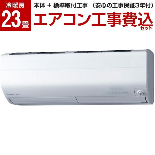 【標準設置工事セット】MITSUBISHI MSZ-ZD7120S-W ピュワホワイト ズバ暖霧ヶ峰 [エアコン (主に23畳用・単相200V)]