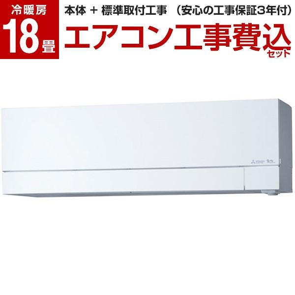 【標準設置工事セット】 MITSUBISHI MSZ-FD5620S-W ピュワホワイト ズバ暖霧ヶ峰 [エアコン (主に18畳用・単相200V)]