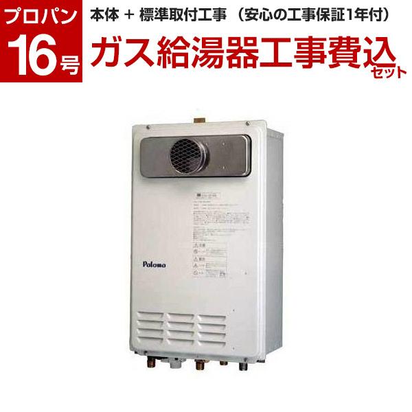 パロマ FH-162ZAW3(S)-LP 標準設置工事セット [ガス給湯器(プロパンガス用・屋外壁掛型・高温水供給・16号)]