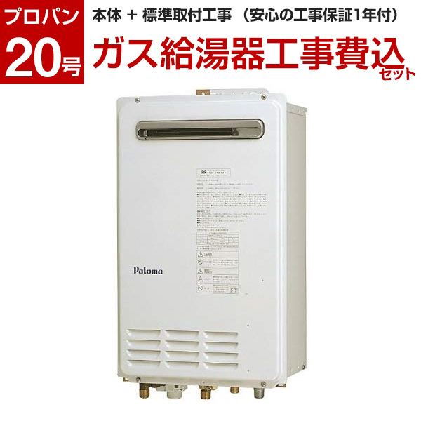 パロマ FH-202ZAW(S)-LP 標準設置工事セット [ガス給湯器(プロパンガス用・屋外壁掛型・高温水供給・20号)]