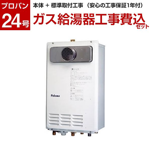 パロマ FH-242ZAWL3(S)-LP 標準設置工事セット [ガス給湯器(プロパンガス用・屋外壁掛型・高温水供給・24号)]