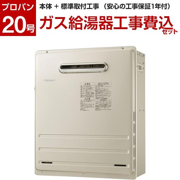 パロマ FH-2010AR-LP 標準設置工事セット [ガスふろ給湯器(プロパンガス用 オートタイプ 20号 据置型)]