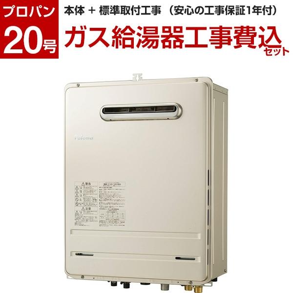 パロマ FH-2020FAW-LP 標準設置工事セット [ガスふろ給湯器(プロパンガス用 フルオートタイプ 20号 壁掛け型)]