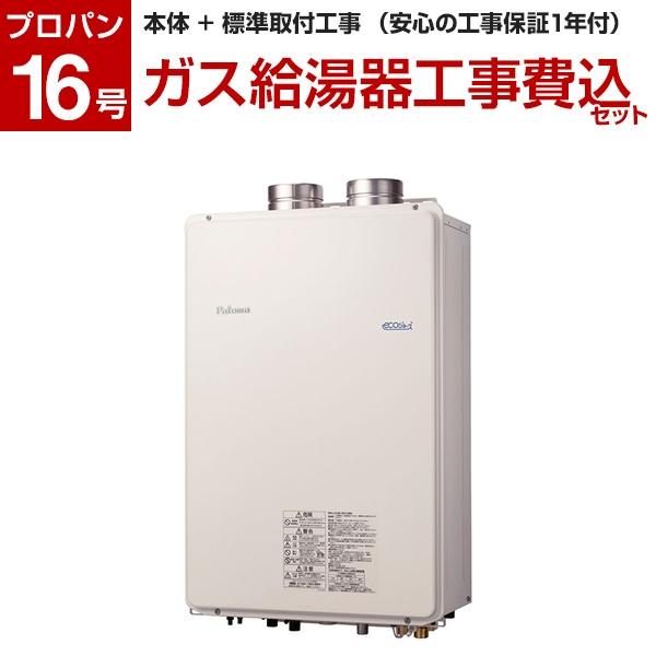 パロマ FH-E1612AFL-LP 標準設置工事セット ベージュホワイト エコジョーズ [FF式ガス給湯器(プロパンガス用・屋内壁掛型・オート・16号)]