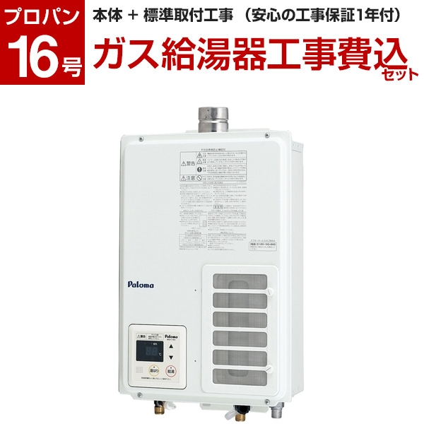 パロマ PH-163EWHFS-LP 標準設置工事セット [ガス給湯器(プロパンガス用・給湯専用タイプ・屋内壁掛型 強制排気・16号)]