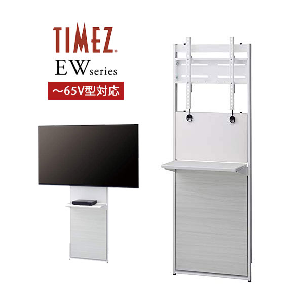 壁面スタンド テレビスタンド 65V型対応 壁掛け テレビ ハヤミ工産 EW-74W ホワイト メーカー直送