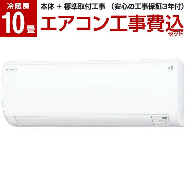 【標準設置工事セット】 DAIKIN S28XTKXP-W ホワイト スゴ暖 KXシリーズ [エアコン (主に10畳用・単相200V)]