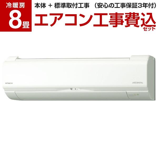 【標準設置工事セット】 日立 RAS-HK25K-W スターホワイト メガ暖 白くまくん HKシリーズ [エアコン (主に8畳用)] 工事保証3年 2020年