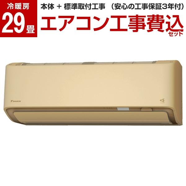 【標準設置工事セット】 DAIKIN S90XTAXV-C ベージュ AXシリーズ [エアコン (主に29畳用・単相200V)]