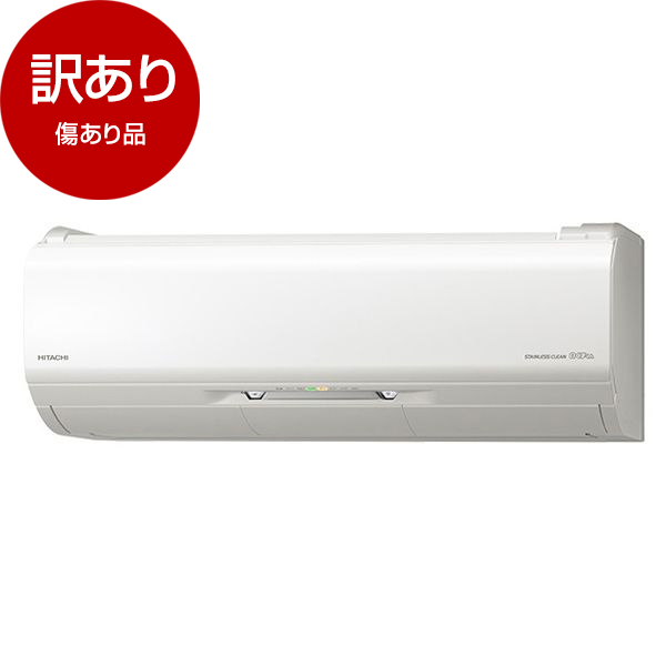 【傷あり品】日立 RAS-X40J2-W スターホワイト ステンレス・クリーン 白くまくん [エアコン(主に14畳用・200V)]【アウトレット】