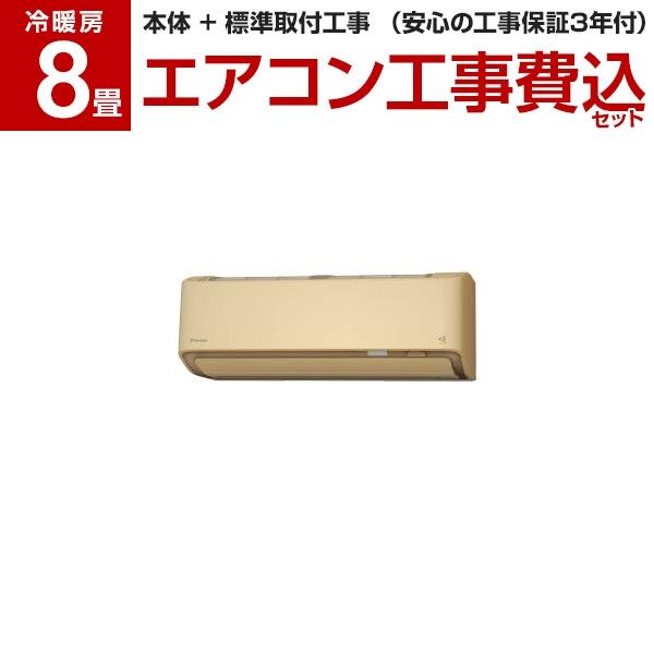 【標準設置工事セット】 DAIKIN S25XTRXS-C ベージュ うるさらX [エアコン(主に8畳用)]