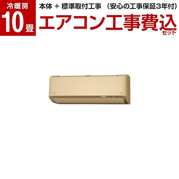 【標準設置工事セット】 DAIKIN S28XTRXS-C ベージュ うるさらX [エアコン(主に10畳用)]