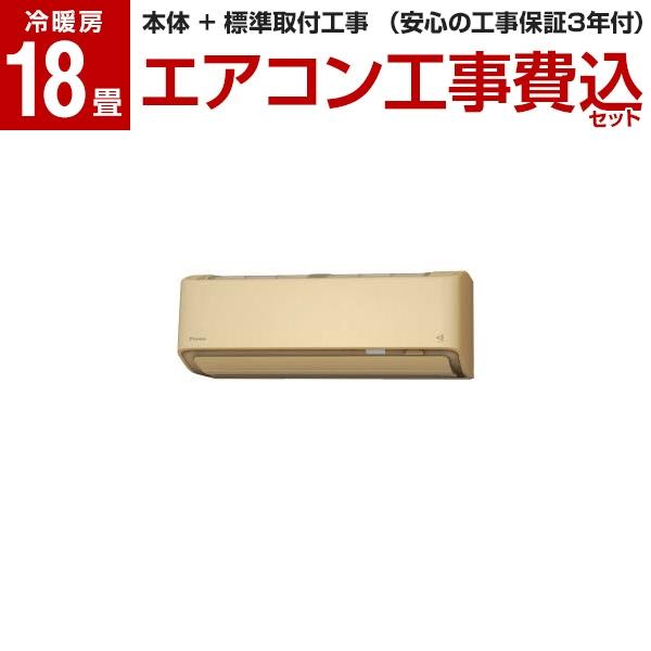 【標準設置工事セット】 DAIKIN S56XTRXP-C ベージュ うるさらX [エアコン(主に18畳用・単相200V)]