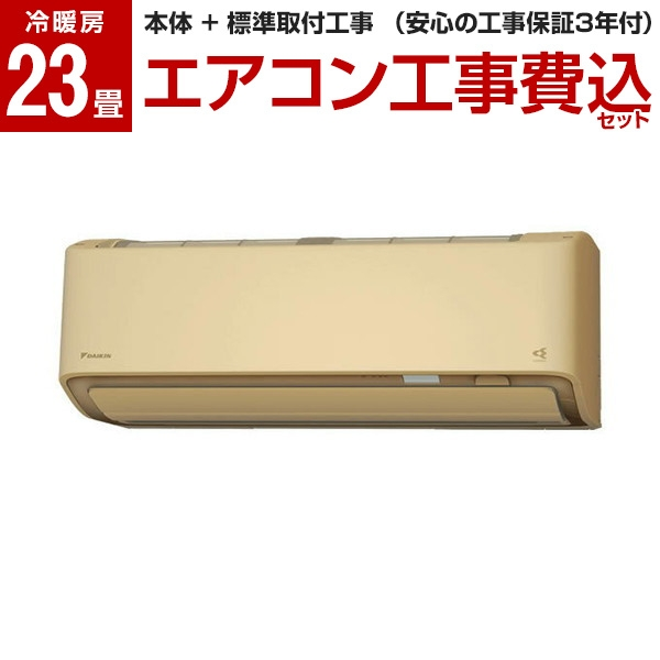 【標準設置工事セット】 DAIKIN S71XTDXV-C ベージュ スゴ暖 DXシリーズ [エアコン (主に23畳用・単相200V・室外電源)]