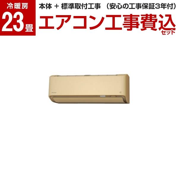 【標準設置工事セット】 DAIKIN S71XTRXV-C ベージュ うるさらX [エアコン(主に23畳用・単相200V・室外電源)]