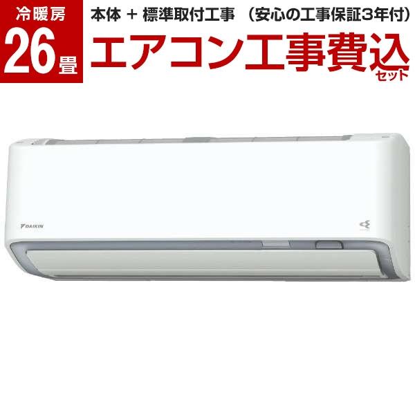 【標準設置工事セット】 DAIKIN S80XTDXP-W ホワイト スゴ暖 DXシリーズ [エアコン (主に26畳用・単相200V)]