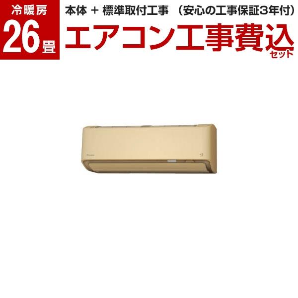【標準設置工事セット】 DAIKIN S80XTRXP-C ベージュ うるさらX [エアコン(主に26畳用・単相200V)]