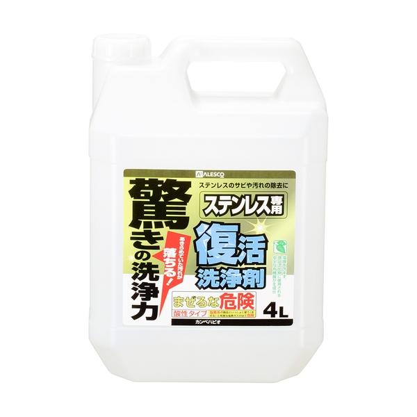 カンペハピオ 復活洗浄剤 ステンレス用 4L