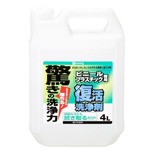 カンペハピオ 復活洗浄剤 ビニール・プラスチック用 4L