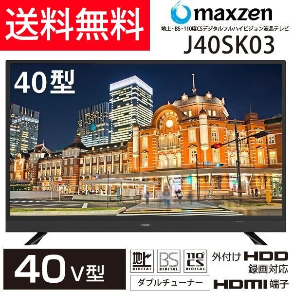 【送料無料】メーカー1000日保証 maxzen 40型 液晶テレビ 40インチ J40SK03 外付けHDD録画機能対応 地上・BS・110度CSデジタルフルハイビジョン 3波 大型 ダブルチューナー サブ マクスゼン