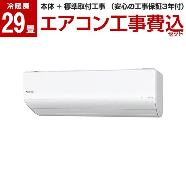 【標準設置工事セット】PANASONIC CS-900DX2-W クリスタルホワイト エオリアXシリーズ [エアコン (主に29畳用・単相200V)]