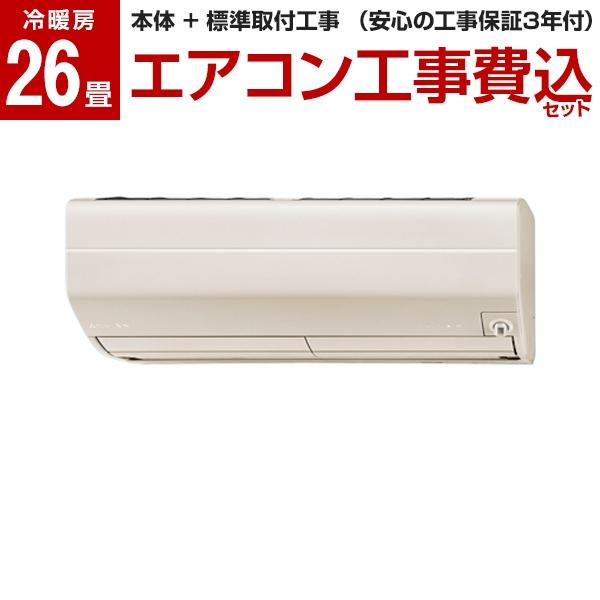 【標準設置工事セット】MITSUBISHI MSZ-ZW8020S-T ブラウン 霧ヶ峰 Zシリーズ [エアコン (主に26畳 単相200V対応)]