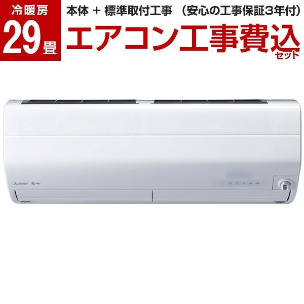 【標準設置工事セット】MITSUBISHI MSZ-ZXV9020S-W ピュアホワイト 霧ヶ峰 Zシリーズ [エアコン(主に29畳用・単相200V)]