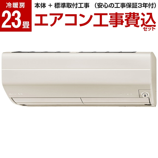【標準設置工事セット】 MITSUBISHI MSZ-ZXV7120S-T ブラウン 霧ヶ峰 Zシリーズ [エアコン(主に23畳用・単相200V)] 工事保証3年 2020年