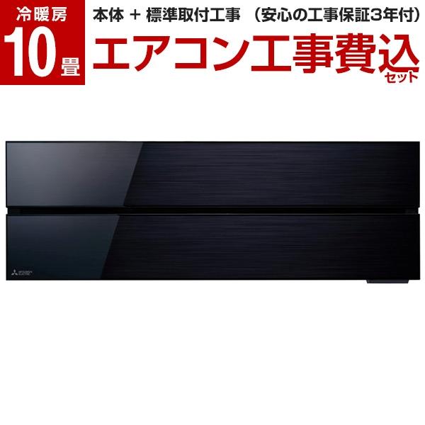 【標準設置工事セット】 MITSUBISHI MSZ-FLV2820-K オニキスブラック 霧ヶ峰 Style FLシリーズ [エアコン(主に10畳用)]