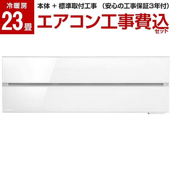【標準設置工事セット】 MITSUBISHI MSZ-FLV7120S-W パウダースノウ 霧ヶ峰 Style FLシリーズ [エアコン(主に23畳用・単相200V)]