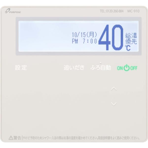 パーパス MC-910 900シリーズ [ガス給湯器用台所リモコン (高機能タイプ・呼び出し機能付)]