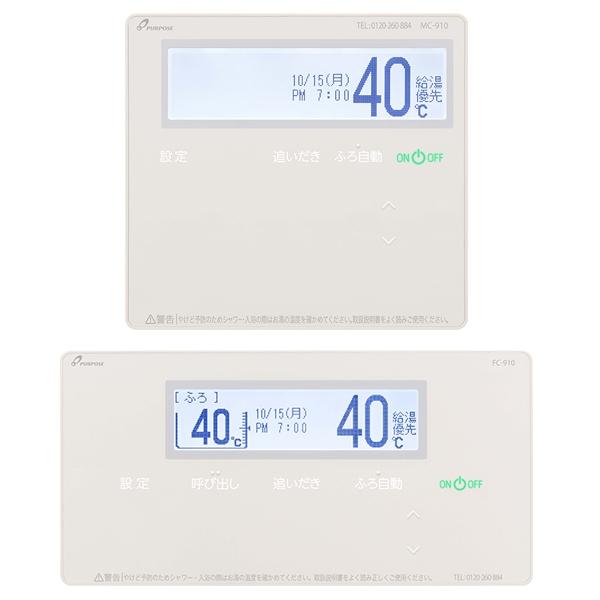 パーパス TC-910 900シリーズ [ガス給湯器用セットリモコン (浴室+台所・高機能タイプ・呼び出し機能付)]