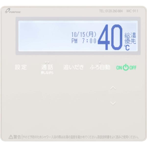 パーパス MC-911 900シリーズ [ガス給湯器用台所リモコン (高機能タイプ・インターホン付)]