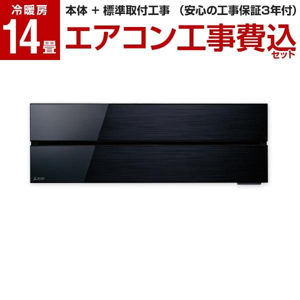 【標準設置工事セット】MITSUBISHI MSZ-FL4020S-K オニキスブラック 霧ヶ峰 FLシリーズ [エアコン (主に14畳 単相200V対応)]