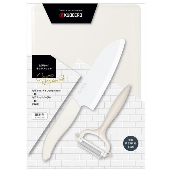 セラミックナイフ 刃渡り14cm とセラミックピーラー まな板の3点セット SALE開催中 アイテム勢ぞろい 京セラ 35周年限定モデル オフホワイト GP-302OWH セラミックキッチンセット