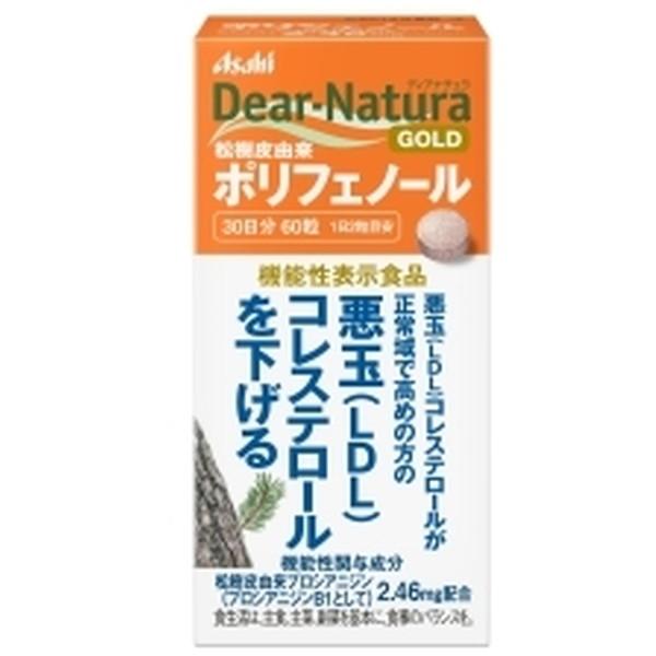 悪玉 2020 LDL コレステロールが正常域で高めの方に アサヒグループ食品 30日 一部予約 60粒 松樹皮由来ポリフェノール