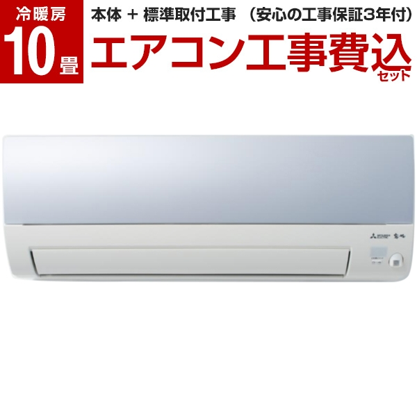 【標準設置工事セット】MITSUBISHI MSZ-AXV2820S-A シャイニーブルー 霧ヶ峰 Style AXVシリーズ [エアコン (主に10畳 200V対応)]