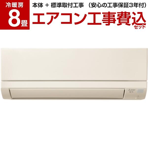 【標準設置工事セット】MITSUBISHI MSZ-GV2520-T ブラウン 霧ヶ峰 GVシリーズ [エアコン (主に8畳)] 2020年