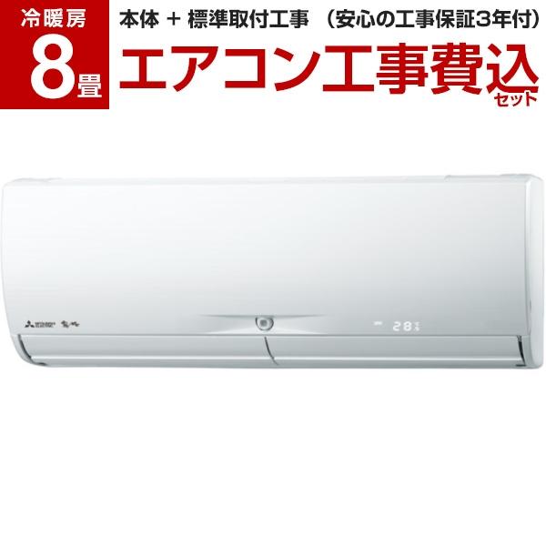 【標準設置工事セット】MITSUBISHI MSZ-JXV2520-W ピュアホワイト 霧ヶ峰 JXVシリーズ [エアコン (主に8畳)]