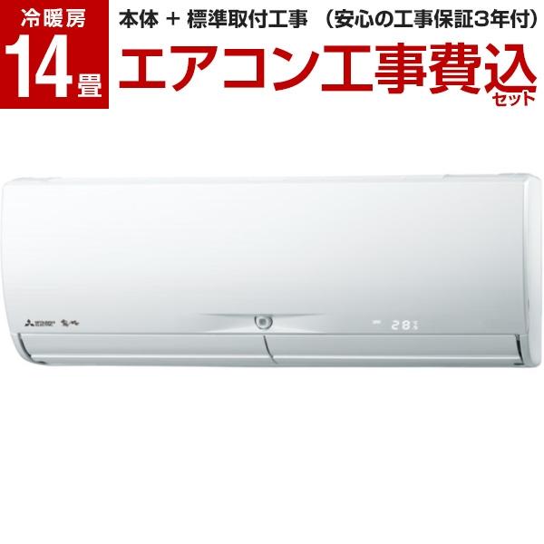 【標準設置工事セット】MITSUBISHI MSZ-JXV4020S-W ピュアホワイト 霧ヶ峰 JXVシリーズ [エアコン (主に14畳 200V対応)]