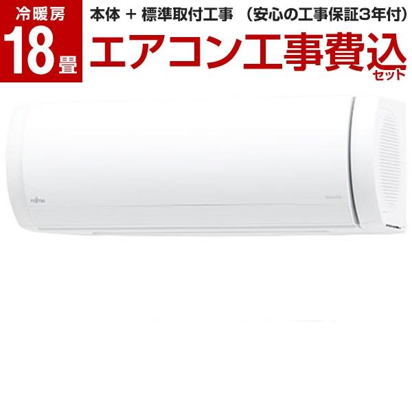 【標準設置工事セット】富士通ゼネラル AS-X56K2 ホワイト nocria(ノクリア)Xシリーズ [エアコン (主に18畳用・単相200V)]