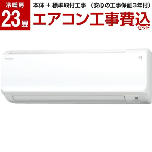 【標準設置工事セット】DAIKIN S71XTCXP-W ホワイト CXシリーズ [エアコン (主に23畳用・電源200V対応)] 2020年