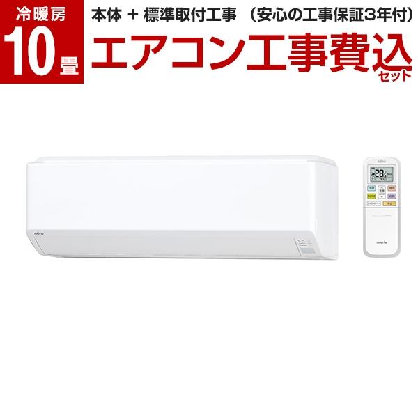 【標準設置工事セット】富士通ゼネラル AS-C28K-W ホワイト nocria Cシリーズ [エアコン (主に10畳用)]