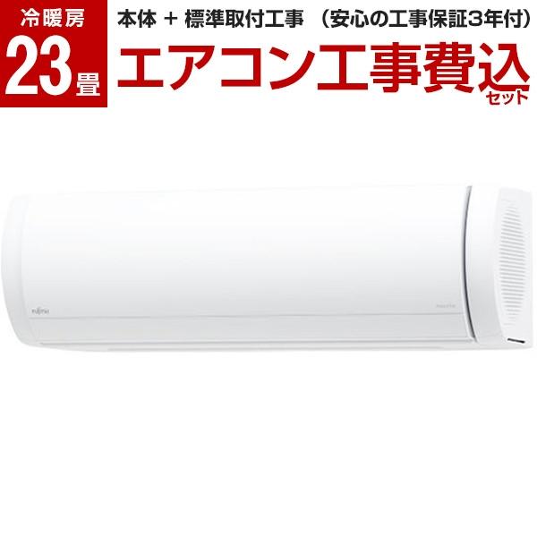 【標準設置工事セット】富士通ゼネラル AS-X71K2 ホワイト nocria Xシリーズ [エアコン (主に23畳用・単相200V)]