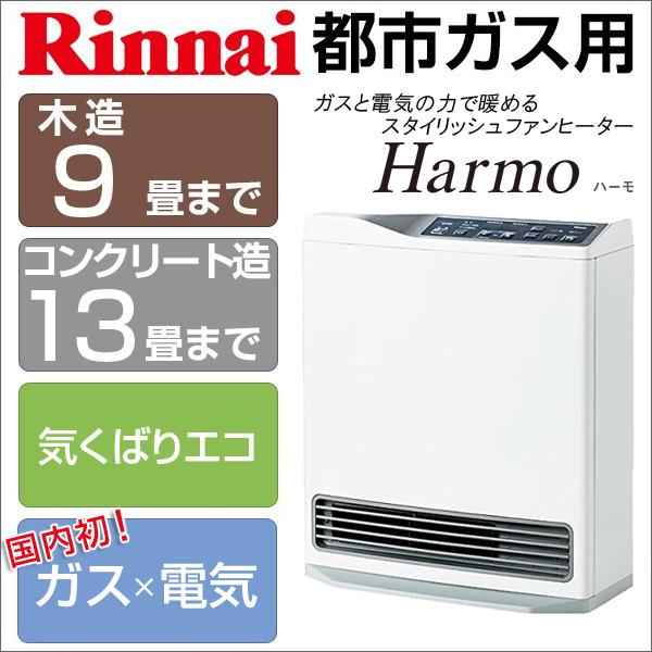 【送料無料】Rinnai リンナイ RCDH-T3501E-13A Harmo ハーモ 国内初 ガス 電気 [電気ヒーター機能搭載ガスファンヒーター (都市ガス用/木造:~9畳 コンクリート:~13畳)]